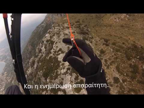 PARAGLIDE FLIGHT KALAMATA 2017