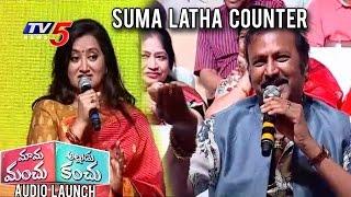Gambar cover Sumalatha Counter to Mohan Babu | Mama Manchu Alludu Kanchu  Audio Launch | TV5 News