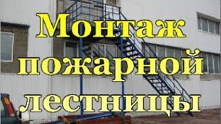 видео Можно ли срезать пожарную лестницу на балконе