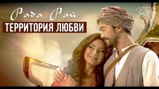 Рада Рай— «Территория любви» (Official Video)