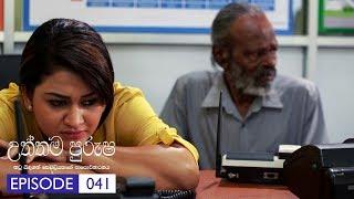 Uththama Purusha | Episode 41 - (208-07-31) | ITN Thumbnail