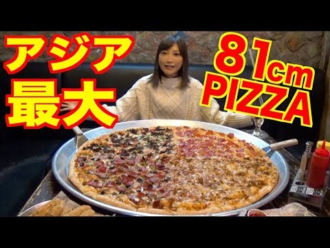 【MUKBANG】 [IN Beijin] Probably THE LARGEST PIZZA In Asia With 81CM (32 Inches)!!! [CC Available]