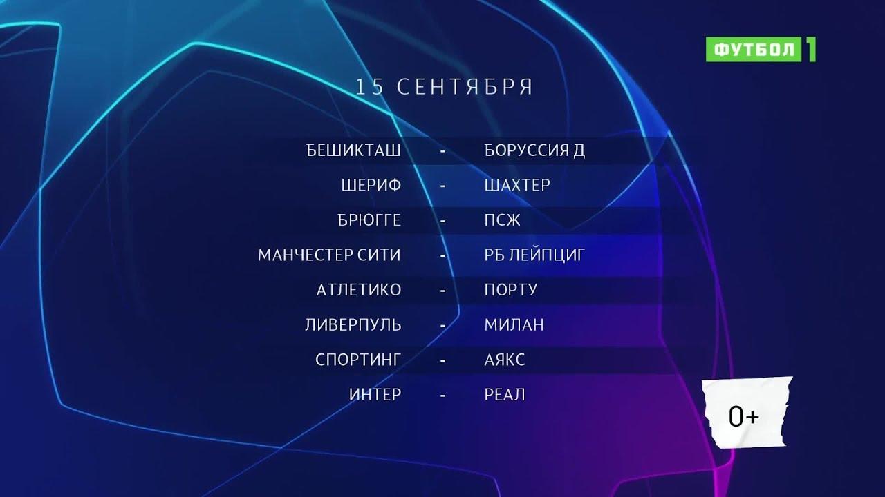 Cover of video Лига чемпионов. Обзор матчей от 15.09.2021