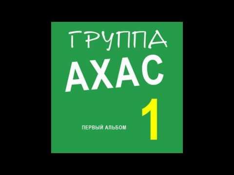 Кавказкий Шансон - Ахас - 4 Татарина