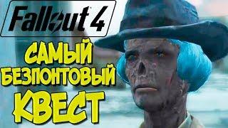 Прохождение Fallout 4. Самый безпонтовый КВЕСТ. Смешной бубляж.
