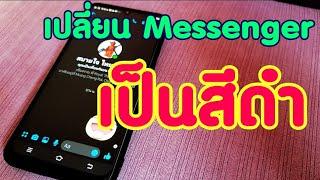 Messenger สีดำ ทำได้แล้วจ้า | Zad Channel |