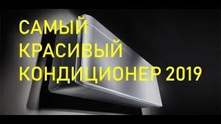 обзор кондиционера Daikin Stylish (2019)
