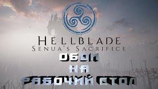 Hellblade: Senua's Sacrifice - Обои для рабочего стола | Слайдшоу скриншотов