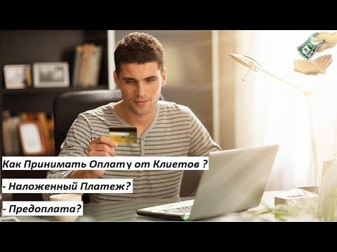 Эксперт Prom.ua Как Принимать Оплату от Клиентов, Наложенный Платеж или Предоплата?