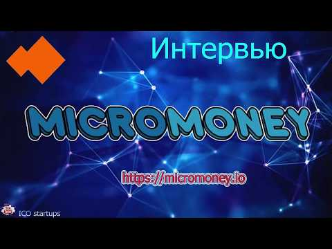 MicroMoney ICO! Интервью с основателями MicroMoney
