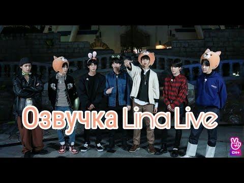 (Озвучка by.Lina Live)BTS смешные моменты #1