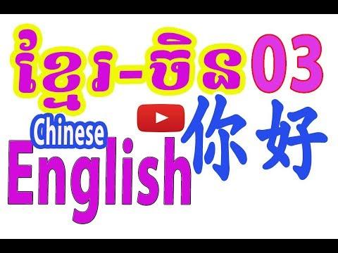 Video និយាយពីប្រភេទជំងឺពីចិនទៅខ្មែរ | Dictionary Chinese khmer | រៀនភាសាចិនថ្នាក់ដំបូង 03
