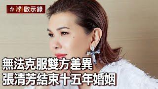 無法克服雙方差異 張清芳結束十五年婚姻【台灣啟示錄】20200628|洪培翔