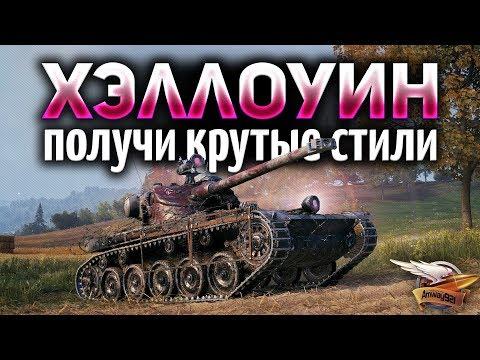 СУПЕР АКЦИЯ - Крутые стили на танки НАХАЛЯВУ - Все подробности