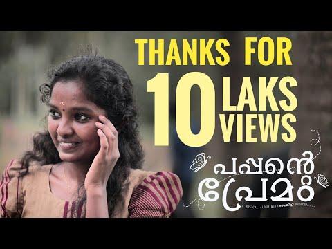 Download പപ്പന്റെ പ്രേമം | Pappante Premam | Malayalam musical album | Naadanpatt | നാടൻപാട്ട്| Abhirami Gopi