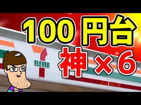 セブンの100円台の凄い商品6個を食べてみた!!