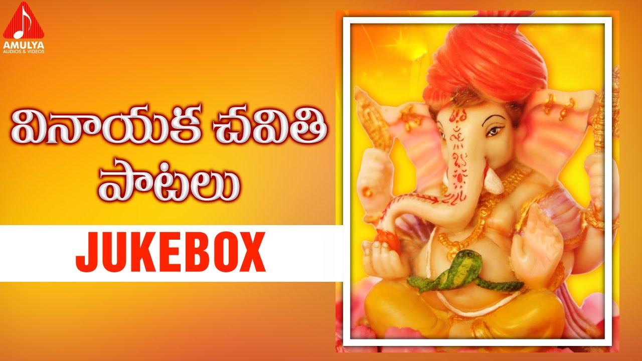Vinayaka Chavithi Vratha Katha Telugu Book
