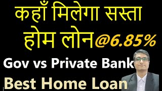 Home Loan interest rates 2020 | Best Home loan 6.85% in India | EMI charges | Govt Bank Home Loan