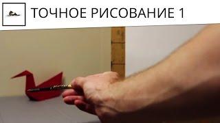 Приемы точного рисования 1. Рисуем направления карандашом