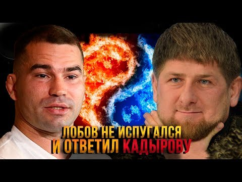 🐺 Лобов не испугался Кадырова и ответил
