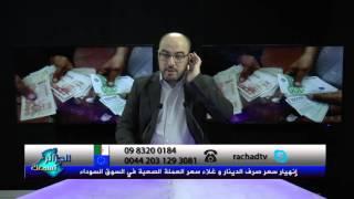الجزائر تسمعك | إنهيار سعر صرف الدينارو غلاء العملة الصعبة في السوق السوداء