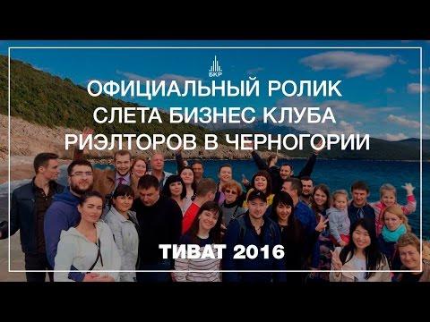 Официальный ролик Осеннего Слета Бизнес клуба риэлторов в Черногории   Тиват 2016