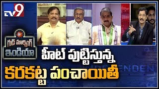 YS Jagan, opposition lock horns over demolition of Praja Vedika building || Good Morning India - TV9