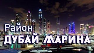 ОАЭ. Отдых в Дубае. Район - Дубай Марина и JBR walk. Dubai Marina. UAE.