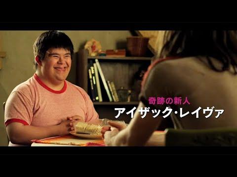 『チョコレートドーナツ』予告編