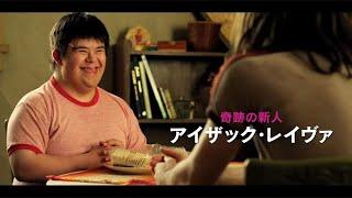『チョコレートドーナツ』予告編 吉原夏紀 動画 14