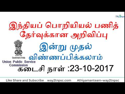 UPSC Recruitment for Engineering Services Exam