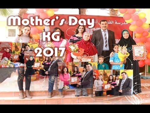 حفل عيد الام رياض الاطفال 2017