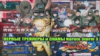 ПЕРВЫЕ ТРЕЙЛЕРЫ, СКАНЫ И СКРИНШОТЫ Naruto Shippuden: Ultimate Ninja Storm 3 FULL BURST