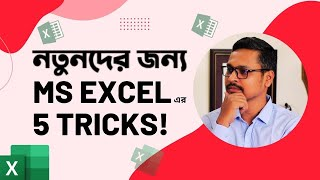 Best 5 MS Excel Tips and Trick | MS Excel Bangla Tutorial 2018 || Part 01