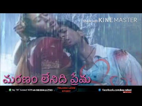Heart touching whatsapp status Maranam lenidi Prema avunanna kadanna movie whatsapp status in Telugu