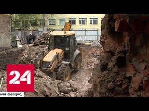 Реставрацию Шахматного дома в Нижнем Новгороде подменили сносом - Россия 24