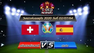 ทีเด็ดฟุตบอล วิเคราะห์บอลยูโร  |  สวิตเซอร์แลนด์  VS  สเปน  |  by ทีเด็ดหมาสามหัวงานหมา