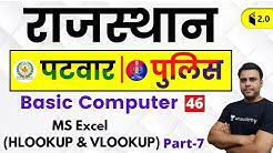 3:30 PM - Rajasthan Patwari 2019 | Basic Computer by Pandey Sir | MS Excel (Part-7)