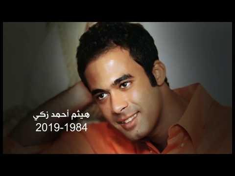 المصريون يودعون الفنان المصري الشاب هيثم أحمد زكي في جنازة حاشدة  - 18:54-2019 / 11 / 7