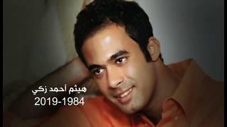 المصريون يودعون الفنان المصري الشاب هيثم أحمد زكي في جنازة حاشدة