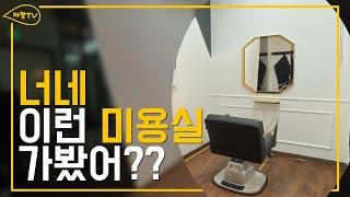 인천에 이런 미용실이 있다고?? 인천 구월동미용실 살롱…