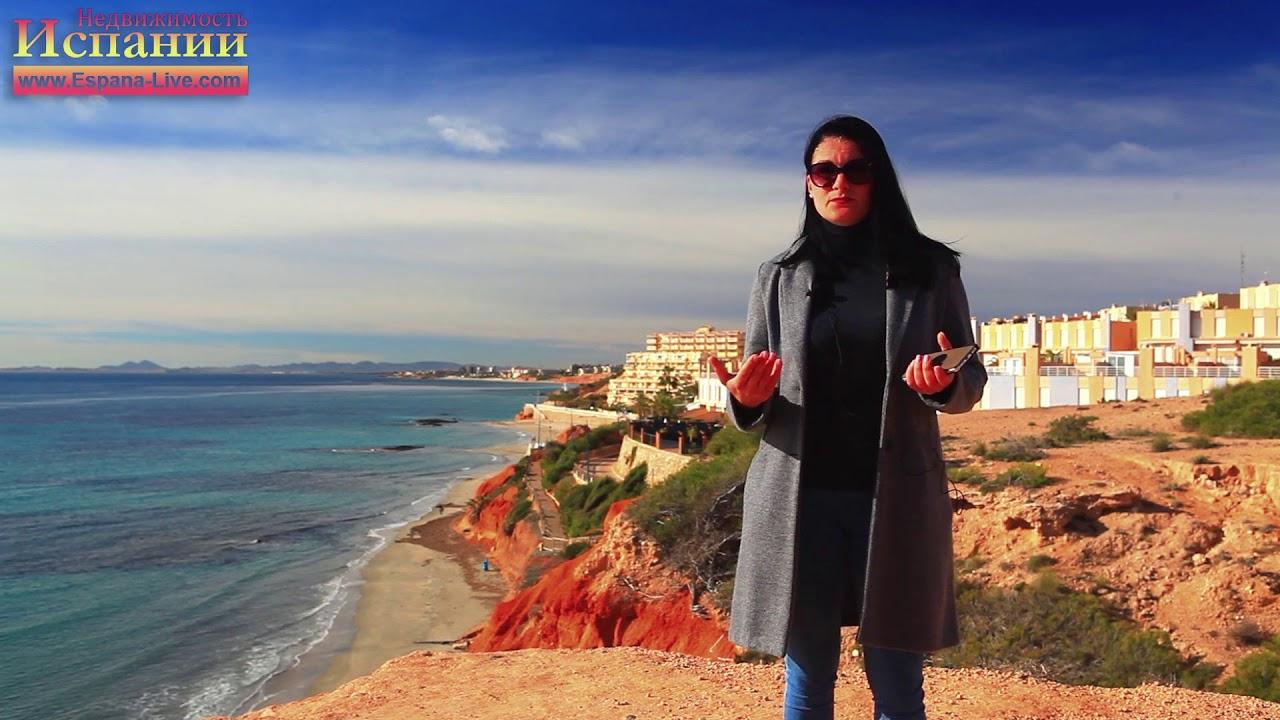 6 фев 2018. Мы пенсионеры, хотим купить квартиру в испании, устали от бесконечной суеты, хотим наслаждаться жизнью и греться на солнышке у моря. — настал момент координально изменить жизнь и переехать жить в испанию. — у нас есть разная недвижимость и мы часто путешествуем,