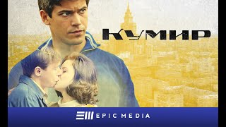THE IDOL - Episode 1 (subtitles) | КУМИР - Серия 1 / Детектив