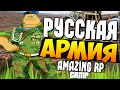 Amazing RP - Русская армия # 31
