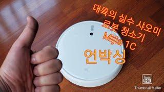 대륙의 실수 샤오미 로봇 청소기 미지아 1C 언박싱 X…