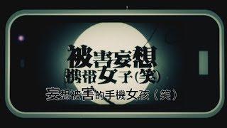 【阿昱字幕】【GUMI】被害妄想携帯女子(笑)【オリジナル】中文字幕 thumbnail
