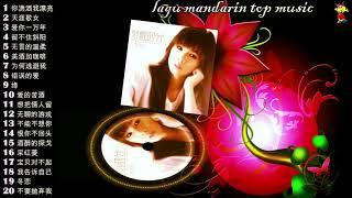 20 Lagu Mandarin Masa Lalu Han Bao Yi 韩宝仪的热门歌曲