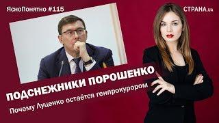 Подснежники Порошенко.  Почему Луценко остаётся генпрокурором   ЯсноПонятно #115 by Олеся Медведева