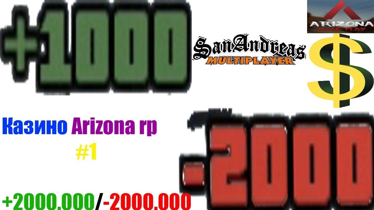 Казино arizona rp выигрыши в онлайн казино