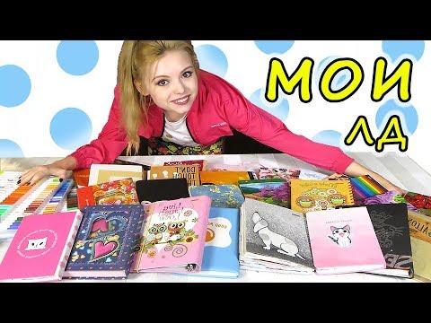 Мои Личные Дневники: 37 штук, 3000 страниц с идеями для Личного Дневника!